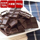 【訳あり カカオ70 800g(400gx2袋)】カカオチョコレート クーベルチュール カカオ70%  クール便