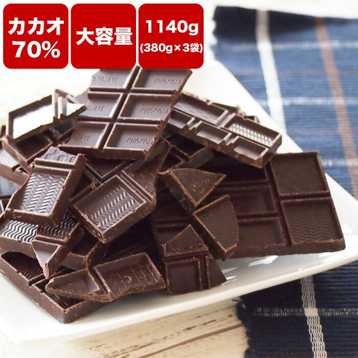 ※サイズリニューアルしました!【訳あり カカオ70 1.14kg(380gx3袋)】 《送料無料》クーベルチュール ハイカカオ カカオ70%以上 高カカオ 70% チョコレート 手作り 業務用サイズ 70% お菓子作り おうち時間 チョコレート 効果