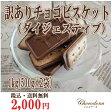 【訳あり チョコビスケット(ダイジェスティブ)1kg(500g×2袋)】送料無料 クール便無料