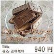 訳ありチョコビスケット(ダイジェスティブ) 500g