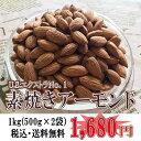 【素焼きアーモンド 1kg(500g×2袋)】送料無料 真空パック