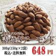 【素焼きアーモンド 300g(150g×2袋)】送料無料 真空パック