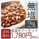 【素焼きアーモンド 1kg(500g×2袋)】送料無料 真空...