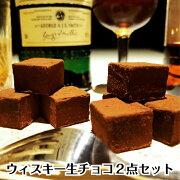 ウィスキー チョコレート ボンボン スペイサイドモルト アイラモルト 詰め合わせ スイーツ トリュフ チョコレートバーアール