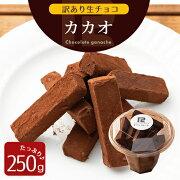 ポイント チョコレート アウトレット 詰め合わせ スイーツ ボックス トリュフ チョコレートバーアール