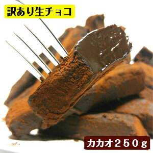 バレンタイン チョコレート アウトレット 詰め合わせ スイーツ ボックス トリュフ チョコレートバーアール