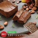 訳あり グルテンフリー 生ガトーショコラ1kg(200g×5本) チョコレート ケーキ スイーツ お菓子 洋菓子 わけあり 小麦粉不使用 大容量