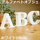 アルファベット オブジェ ホワイト 10センチ 白 文字 切り文字 インテリア イニシャル 全て自立 ディスプレイ パーツ ブロック 結婚式 ウエディング 記念品 ウエルカムスペース ビーチフォト 結婚祝い 高さ10センチ プラスチック製