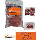 ペット用シカ肉フード【エゾ鹿肉 ダイスカット 500g(冷凍)】生肉 猫用 北海道産野生のエゾシカ肉