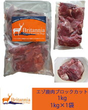エゾシカ生肉