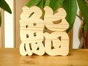 【 訳あり-木製切り抜き文字 鮨 】【送料無料】寿し 寿司 オブジェ 無垢材 看板 置物 インテリア プレ...