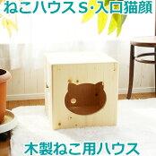 猫用パイン材のねこハウス猫カントリー家具1