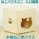 天井床取外し可、 ねこちゃん用 猫小屋 ネコ 木製 ハンドメイド ベッド 手作り ねこハウス 木製 猫の家 ...