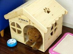 ハートがかわいい!キュート 犬小屋 ハウス 室内用 小型犬 犬 ベッド オリジナルペット...