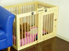 【送料無料】パイン材の木製ペット用サークルケージ ゲージ サークル ハウス 犬小屋 天然...
