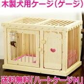 chocomocoだけのオリジナルデザインですケージゲージサークルハウス犬小屋天然木、無垢材犬用ペット家具カントリー家具木製かわいいハンドメイド室内用
