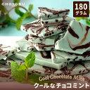 割れチョコ クールなチョコミント180gチョコレート お菓子 お祝い 誕生日 おうち時間 チョコミント ミント チョコチップ 訳あり ギフト プチギフト ご褒美 贅沢 国内自社製造 ハロウィン