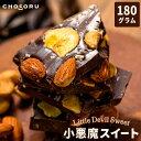小悪魔スイート180g割れチョコ クーベルチュール チョコレート お菓子 アーモンド ビター 訳あり お試し プチギフト ご褒美 誕生日 ギフト パーティー あす楽