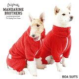 犬 服 ドッグウェア 犬の服 ロンパース つなぎ 起毛 ボア タートルネック 秋 冬 MANDARINE BROTHERS/MB BOA SUITS(XL,XXL)