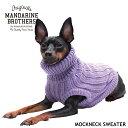 犬 服 セーター ニット ドッグウェア 犬の服 タートルネック 秋 冬 MANDARINE BROTHERS/MOCKNECK SWEATER その1