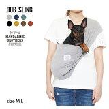 【犬キャリーバッグ】スリングコンパクトバッグチワワトイプー抱っこ携帯犬帰省旅行おしゃれMANDARINEBROTHERS/NEWDOGSLING