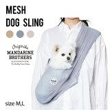 犬スリングコンパクトメッシュチワワトイプー抱っこ携帯犬旅行おしゃれMANDARINEBROTHERS/MeshDogSling