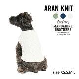 犬 服 セーター アランニット ニット ドッグウェア 犬の服 秋 冬 MANDARINE BROTHERS/ARAN KNIT(XS〜L)