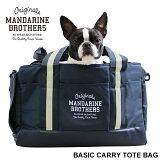 【犬キャリーバッグ】キャリーバッグショルダーキャリーバッグ小型犬ペットMANDARINEBROTHERSBasicCarryTote-Renew-