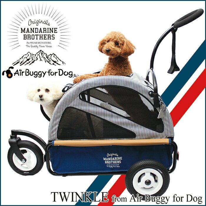 【ペット カート】ドッグ バギー 3WAY 犬 カート エアバギー 小型犬 中型犬 多頭 折りたたみ MANDARINE BROTHERS/TWINKLE from Air Buggy for Dog:Prankish