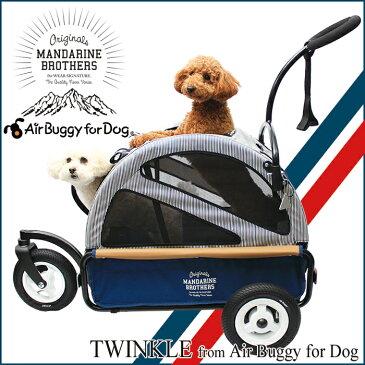 【ペット カート】ペット バギー 3WAY 犬 カート エアバギー 小型犬 中型犬 多頭 猫 ハウス 折りたたみ ケージ おしゃれ 【代引き手数料・送料無料】MANDARINE BROTHERS/TWINKLE from Air Buggy for Dog