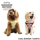 クール ドッグウェア 犬の服 犬 服 ボーダー 冷感 春 夏 チワワ ダックス トイプードル等 MANDARINE BROTHERS.COOL BORDER TSHIRTS