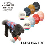 犬のおもちゃ/犬用おもちゃ/ラテックス(ラバートーイ)/超小型犬・小型犬用/犬用品・犬/ペット・ペットグッズ・ペット用品/オモチャ/犬用おもちゃ/たまごちゃんMandarineBros.LatexEggToy