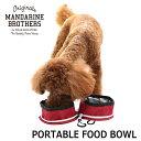 【1点のみメール便無料】犬 フードボール 携帯 折りたたみ アクセサリー 防災グッズ MANDARINE BROTHERS.PORTABLE FOOD BOWL
