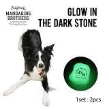 犬おもちゃ玩具ボール蓄光ペットペットグッズMANDARINEBROTHERS/GlowinTheDarkStone