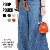 マナーポーチうんちポーチ糞抗菌防臭おしゃれMANDARINEBROTHERS/PoopPouch