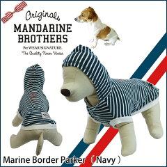 マンダリンブラザーズから小型犬向けのとってもかわいいマリンボーダーのパーカー型ドッグウェ...