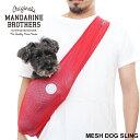 【犬 キャリーバッグ】スリング コンパクト メッシュ バッグ チワワ ...