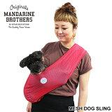 【犬キャリーバッグ】スリングコンパクトメッシュバッグチワワトイプー抱っこ携帯犬帰省旅行おしゃれMANDARINEBROTHERS/MeshDogSling