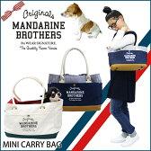 【犬 キャリーバッグ】キャリーバッグ パピー 小型犬 チワワ ヨーキー キャリーバック MandarineBrothers/MiniCarryBag