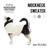 【WEB限定】犬 服 セーター ニット ドッグウェア 犬の服 タートルネック 秋 冬 MANDARINE BROTHERS/MOCKNECK SWEATER(XS〜L)