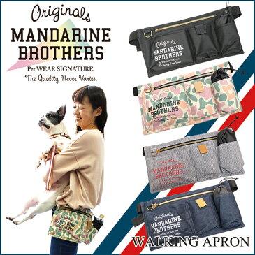 お散歩バッグ/ウエストポーチ/ウェストポーチ/犬/お散歩 エプロン/ヒップバッグ/MANDARINE BROTHERS.Walking Apron