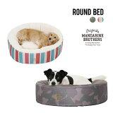 犬ベッドドッグベッドクッションカドラーおしゃれMANDARINEBROTHERS/ROUNDBEDラウンドベッド
