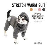 犬服フリースストレッチドッグウェア犬の服秋冬MANDARINEBROTHERS/STRETCHWARMSUIT(XS〜L)