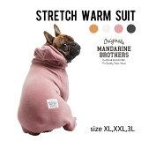 犬 服 フリース ストレッチ ドッグウェア 犬の服 秋 冬 MANDARINE BROTHERS/STRETCH WARM SUIT(XL,XXL,3L)