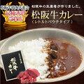 松阪牛カレー(レトルトパウチタイプ)