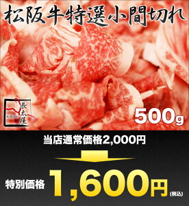 じゅわっと広がる高級松阪牛の肉汁!小間切れその味に舌つづみ♪【24時間限定!】松阪牛特選小...