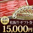 【送料無料】松阪牛ギフト券15,000円【あす楽_土曜営業】 【ギフト】【贈り物】