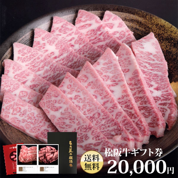 【送料無料】松阪牛ギフト券 20,000円【あす...の商品画像