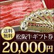 【送料無料】松阪牛ギフト券20,000円【あす楽_土曜営業】 【ギフト】【贈り物】