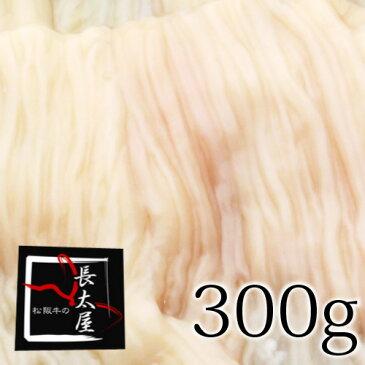 松阪牛テチャン【300グラム】【冷凍便発送】